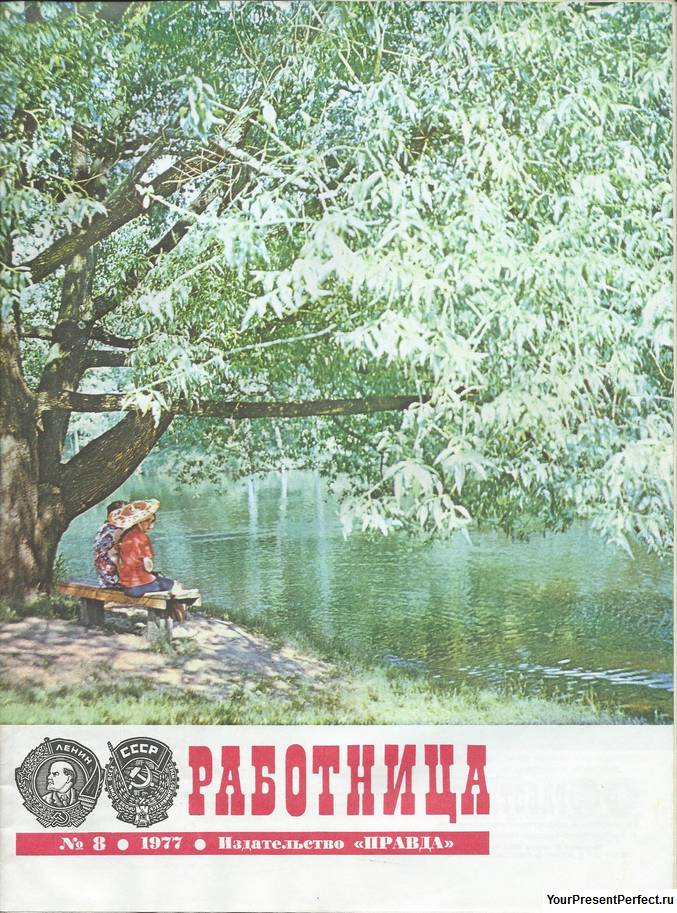 Журнал Работница №8 1977
