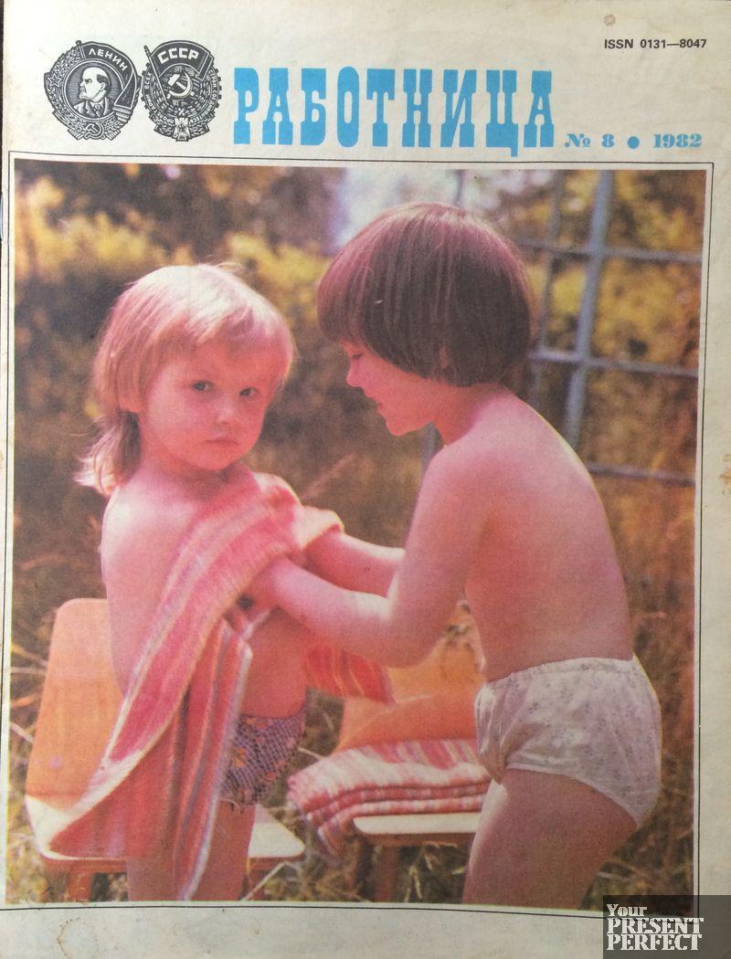 Журнал Работница №8 1982