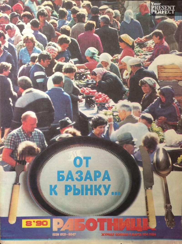 Журнал Работница №8 1990