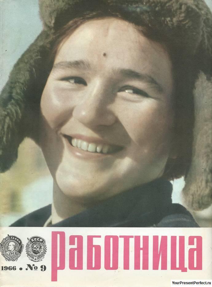 Журнал Работница №9 1966