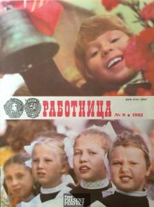 Журнал Работница №9 1981
