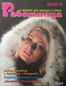 Журнал Работница Декабрь 1995