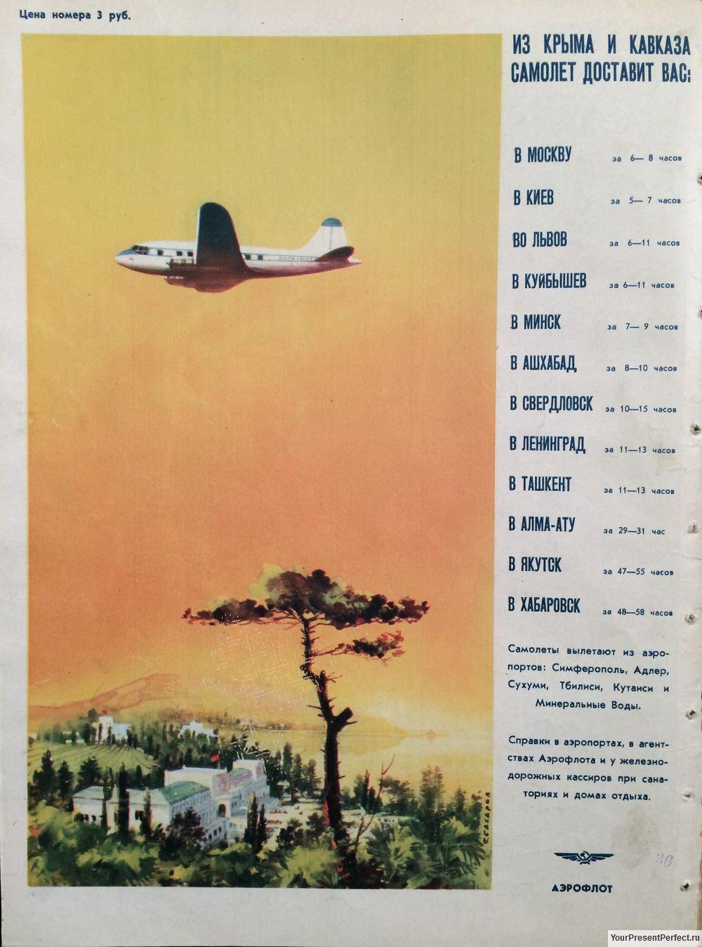 Реклама. Аэрофлот 1955г.