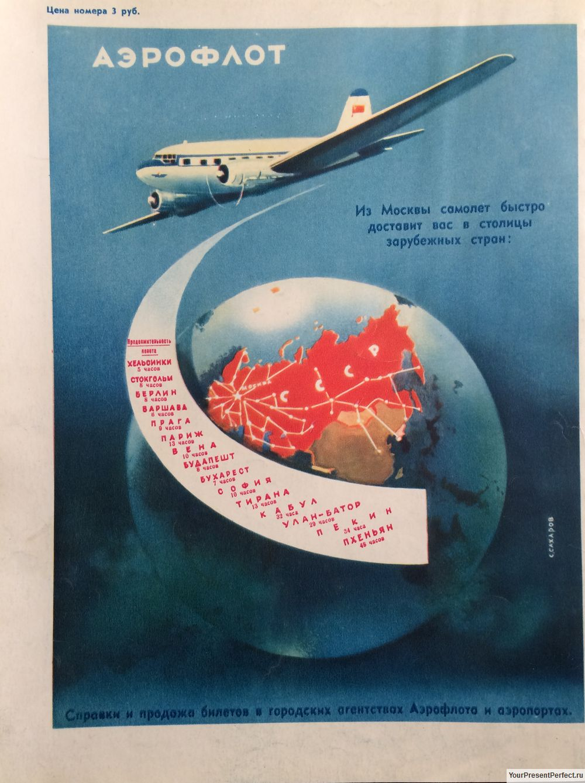 Реклама. Аэрофлот. 1955г.