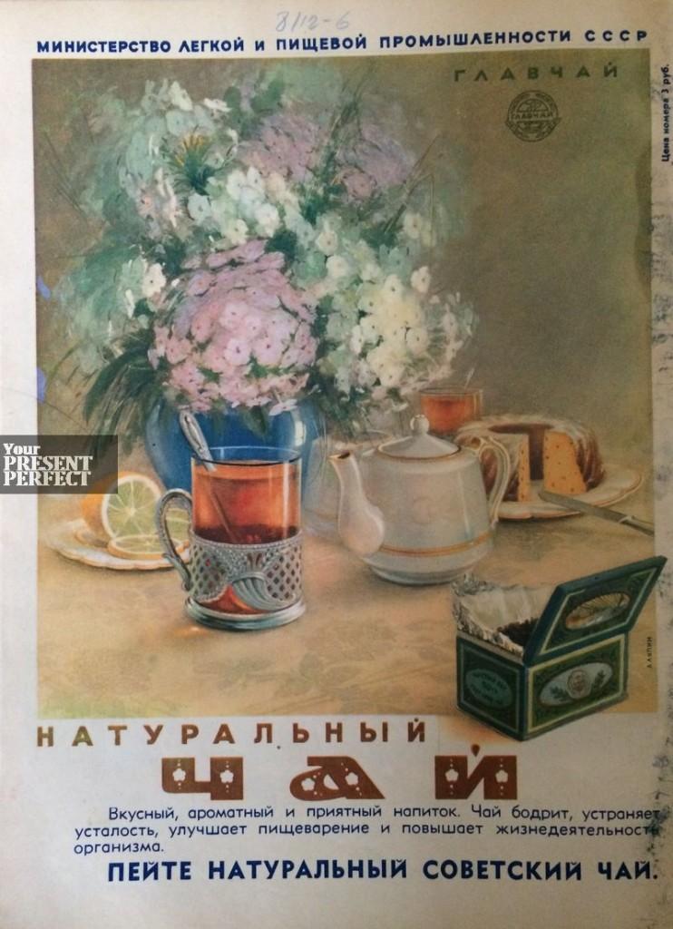Реклама. Натуральный Советский чай 1953г.