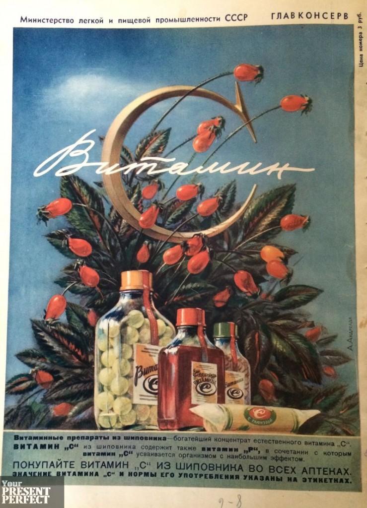 Реклама. Витамины 1953г.