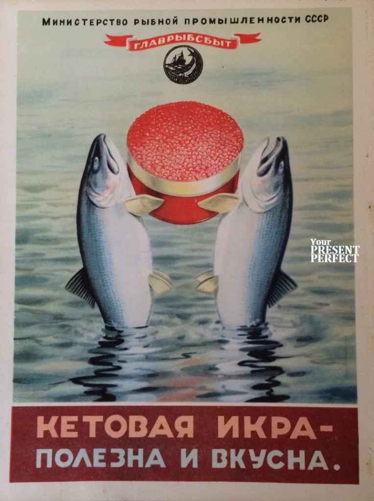Реклама 1950г. Кетовая икра.