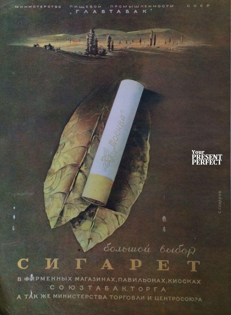 Реклама сигарет 1950г.
