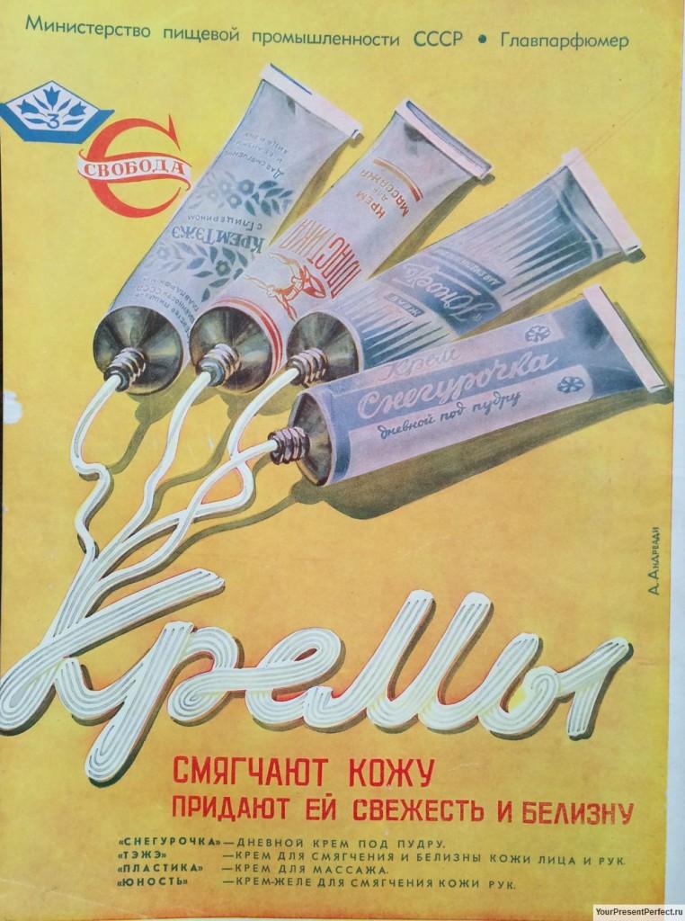 Реклама. Кремы. 1950г.