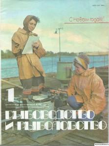 Журнал Рыбоводство и Рыболовство №1 январь 1984