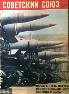Журнал Советский Союз №6 1965
