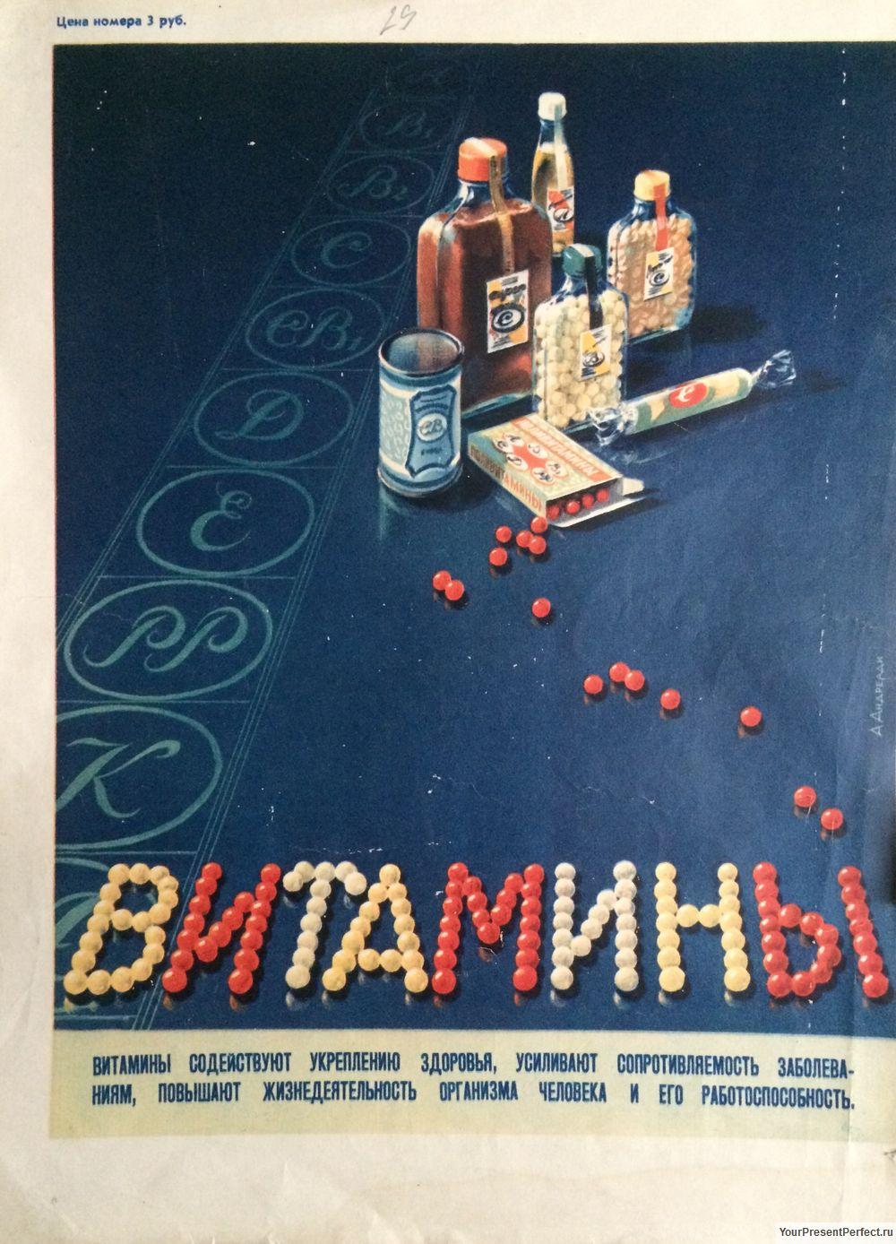 Журнал Огонек 1960. Реклама. Витамины.