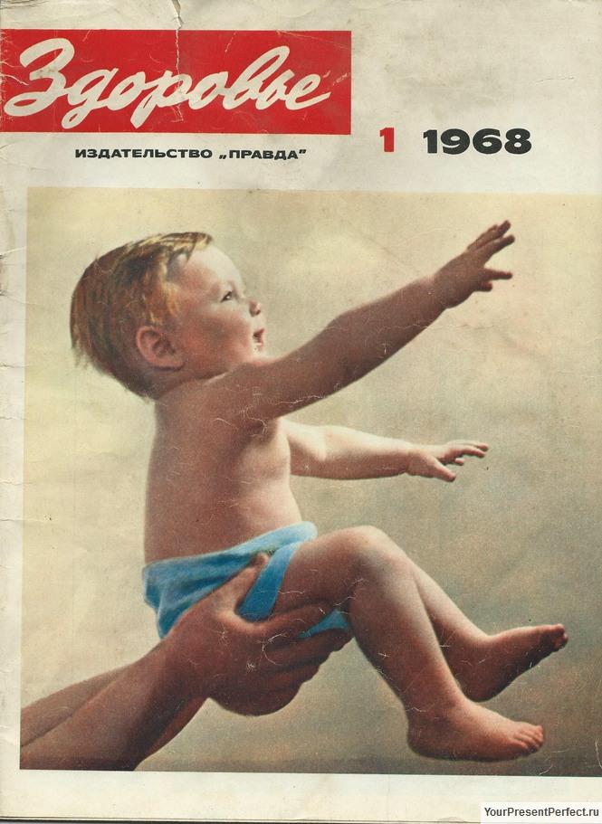 Журнал Здоровье №1 1968