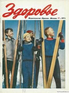 Журнал Здоровье №12 1971