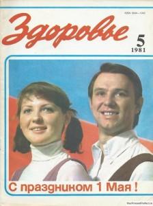 Журнал Здоровье №5 1981