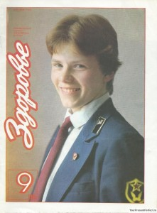Журнал Здоровье №9 1985
