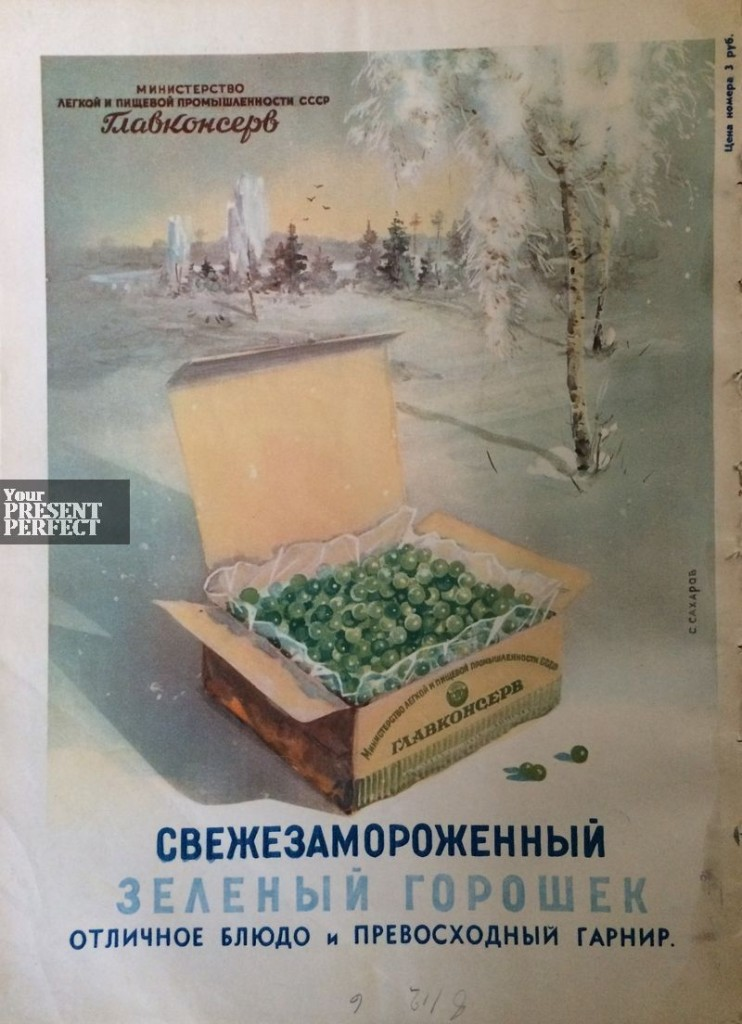 Реклама. Главконсерв. 1953г.