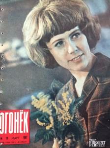 Журнал Огонек №10 март 1967
