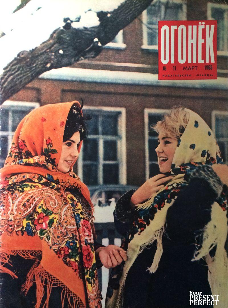 Журнал Огонек №11 март 1965