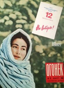 Журнал Огонек №11 март 1967
