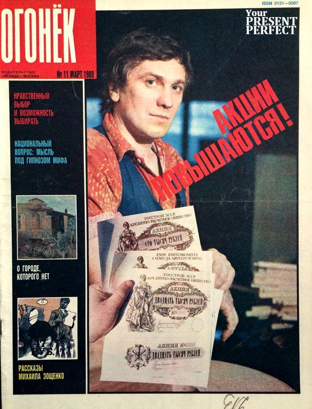 Журнал Огонек №11 март 1989