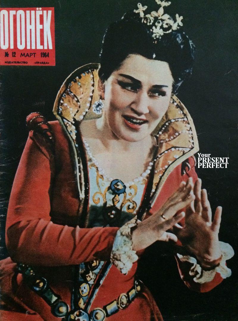 Журнал Огонек №12 март 1964