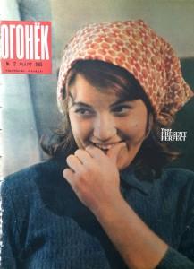 Журнал Огонек №12 март 1965
