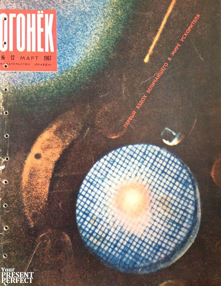 Журнал Огонек №12 март 1967