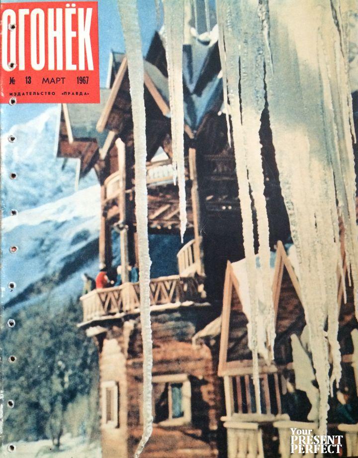 Журнал Огонек №13 март 1967