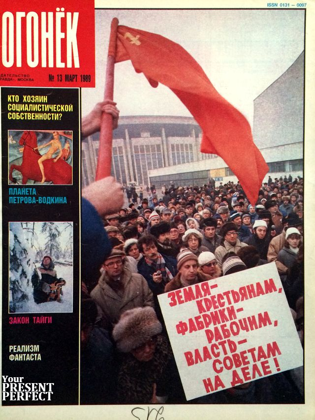 Журнал Огонек №13 март 1989