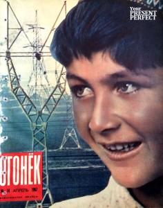 Журнал Огонек №14 апрель 1967