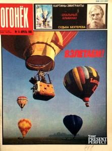 Журнал Огонек №14 апрель 1989