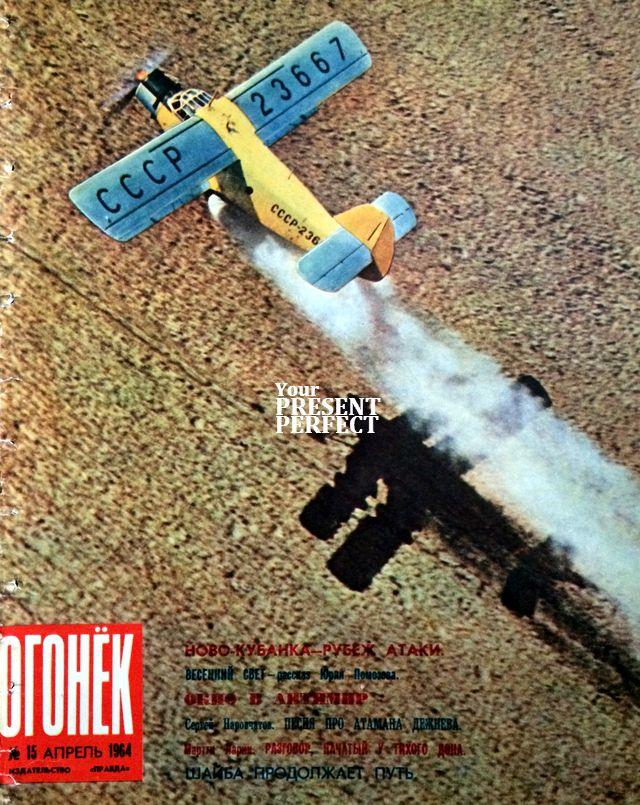 Журнал Огонек №15 апрель 1964