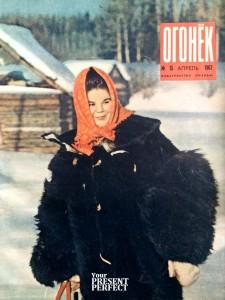Журнал Огонек №15 апрель 1967