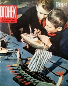 Журнал Огонек №16 апрель 1964