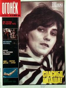 Журнал Огонек №16 апрель 1989