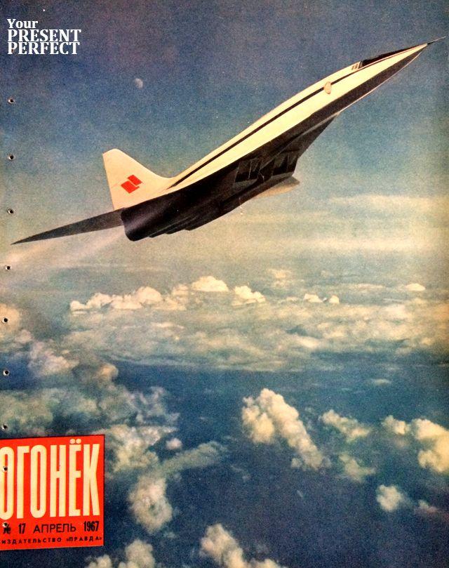 Журнал Огонек №17 апрель 1967