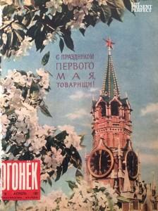 Журнал Огонек №18 апрель 1961