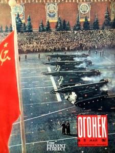 Журнал Огонек №19 май 1967