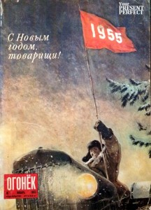Журнал Огонек №1 январь 1955