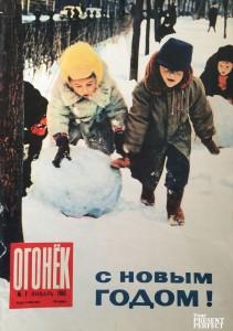 Журнал Огонек №1 январь 1965