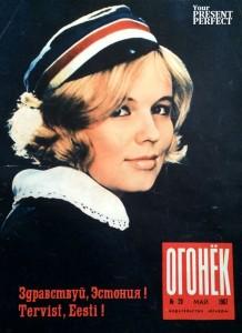 Журнал Огонек №20 май 1967