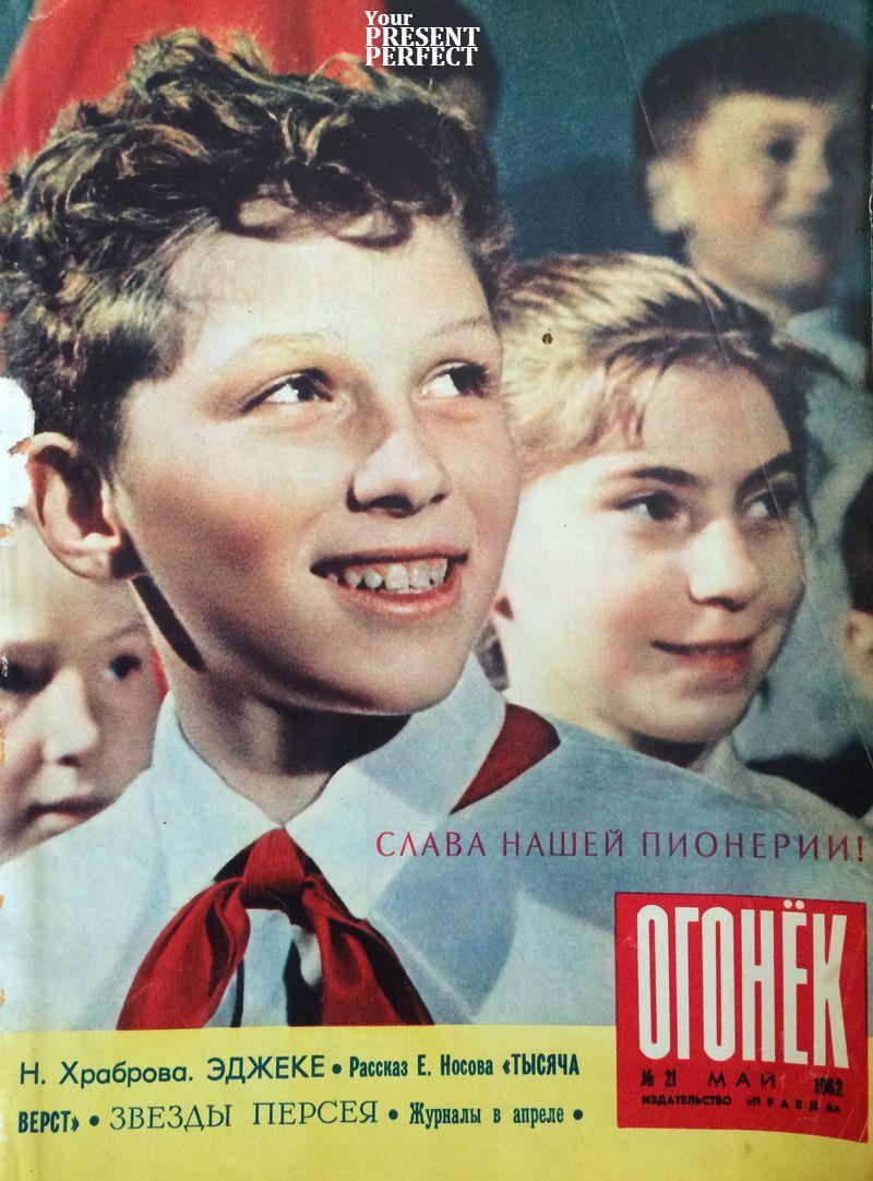 Журнал Огонек №21 май 1962