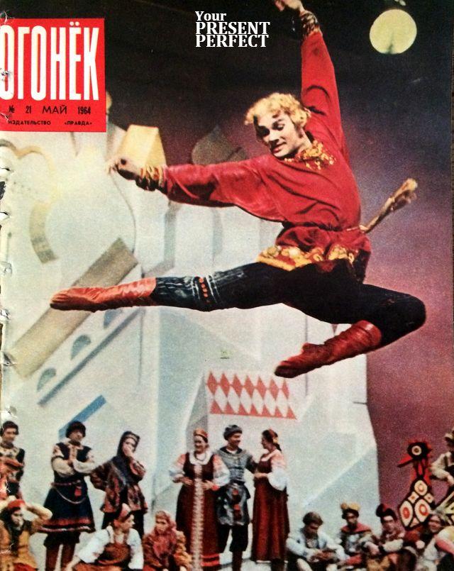 Журнал Огонек №21 май 1964