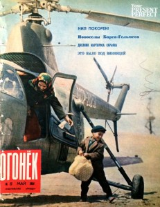 Журнал Огонек №22 май 1964