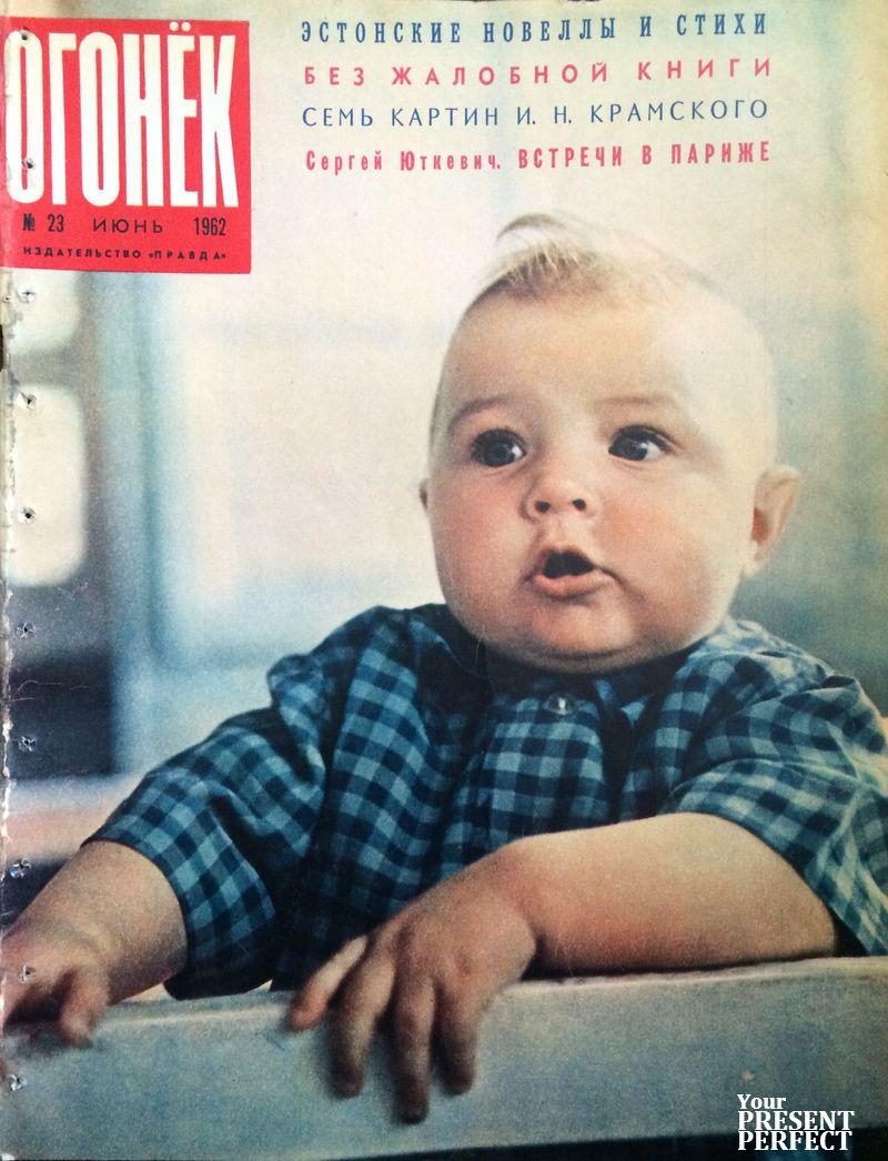 Журнал Огонек №23 июнь 1962