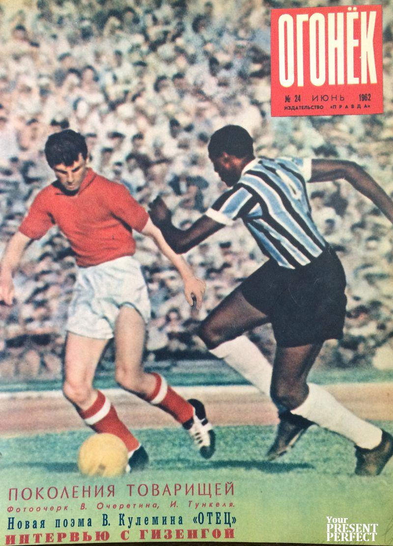 Журнал Огонек №24 июнь 1962