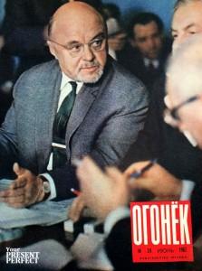 Журнал Огонек №24 июнь 1967
