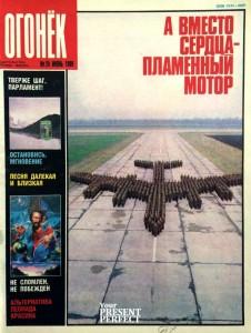 Журнал Огонек №24 июнь 1989