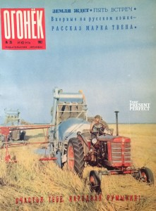 Журнал Огонек №25 июнь 1962